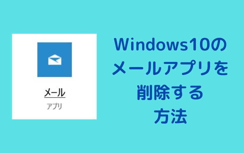 Windows10のメールアプリを削除する 方法