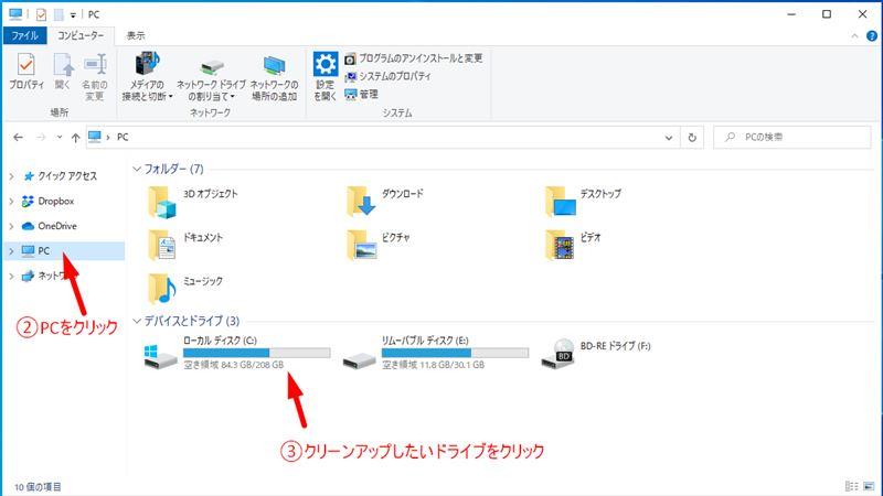 クリーンアップ Windows10 方法