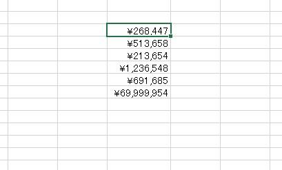 数値に「¥」マークと「,(カンマ)」を入れ簡単に金額表示する方法