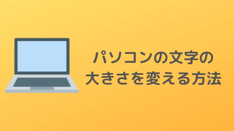 パソコンの文字の大きさを変える方法