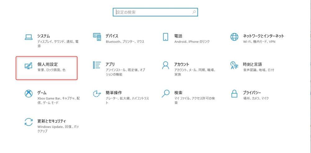 Windows10 設定