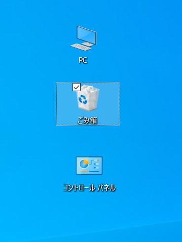 デスクトップ ショートカットアイコン